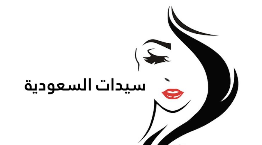سيدات السعودية